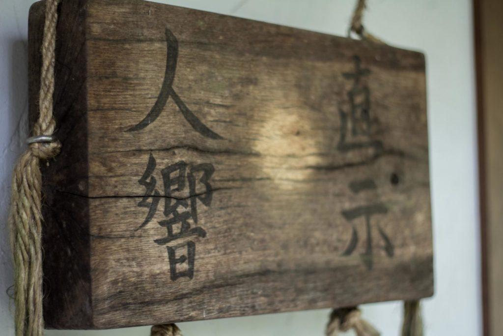 Han Keihan Entsuan Zen Bainbridge Island Zendo